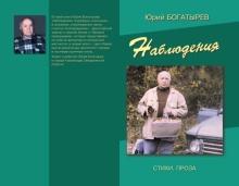 Юрий Богатырев. Наблюдения