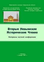 Вторые Невьянские исторические чтения