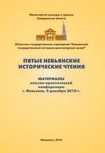 Пятые Невьянские исторические чтения