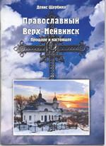 Православный Верх-Нейвинск