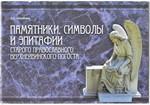 Памятники, символы и эпитафии старого православного Верхнейвинского погоста