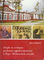Очерк по истории здравоохранения в Верх-Нейвинском поселке