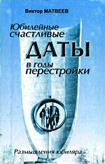Виктор Матвеев. Юбилейные счастливые даты