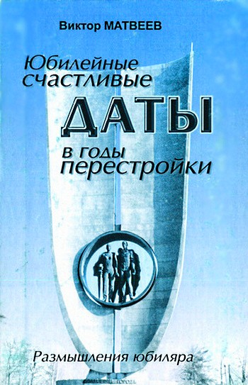 Виктор Матвеев. Юбилейные счастливые даты в годы перестройки