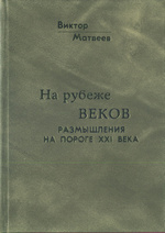 Виктор Матвеев. На рубеже веков