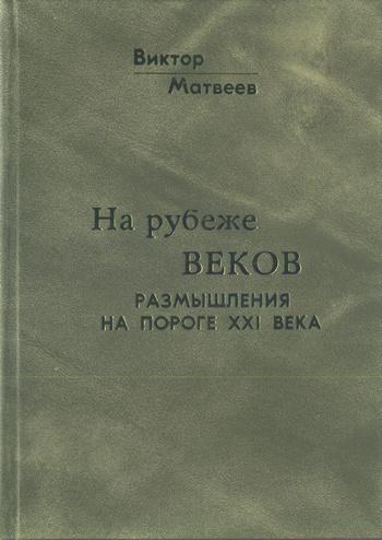 Виктор Матвеев. На рубеже веков. Размышления на пороге XXI века