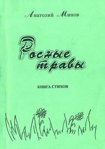 Анатолий Минов. Росные травы