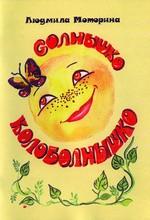 Людмила Моторина. Солнышко-колоболнышко