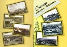 Очерки истории Невьянска