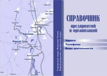 Справочник предприятий Верхнего Тагила и Кировграда