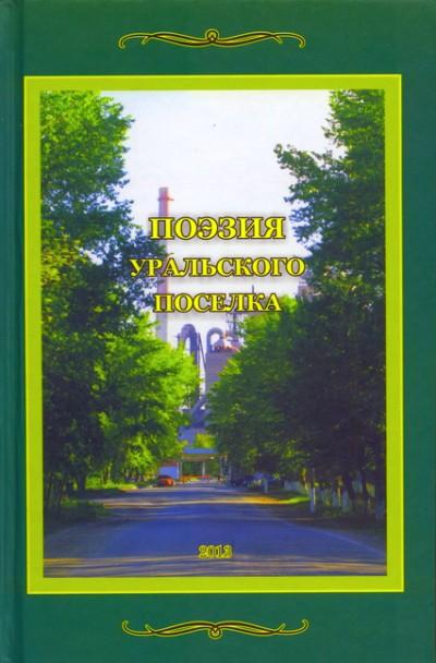 Поэзия Уральского поселка