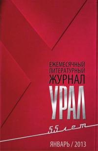 журнал Урал январь 2013 юбилейный номер